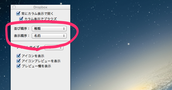 mac-finder-file-order-2