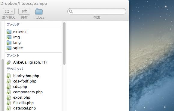mac-finder-file-order-3