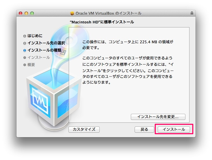 mac-virtualbox-install-4