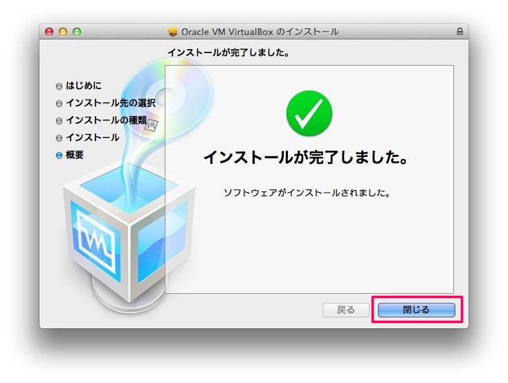 mac-virtualbox-install-6