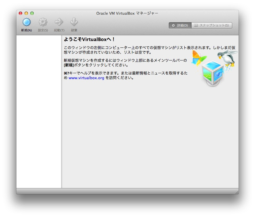 mac-virtualbox-install-9