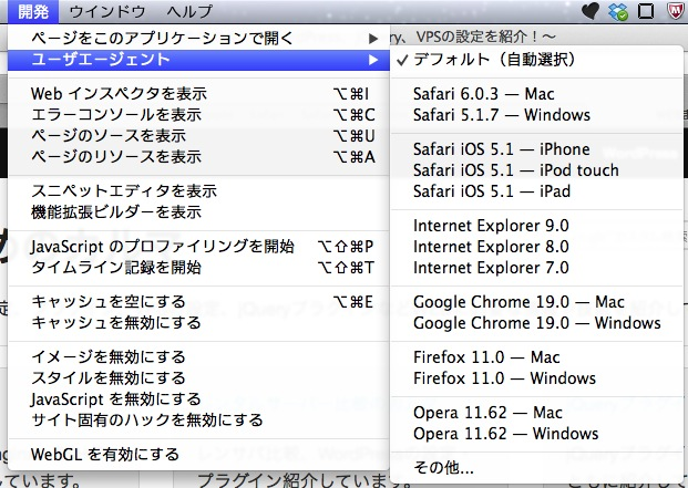 safari-menu-dev-2