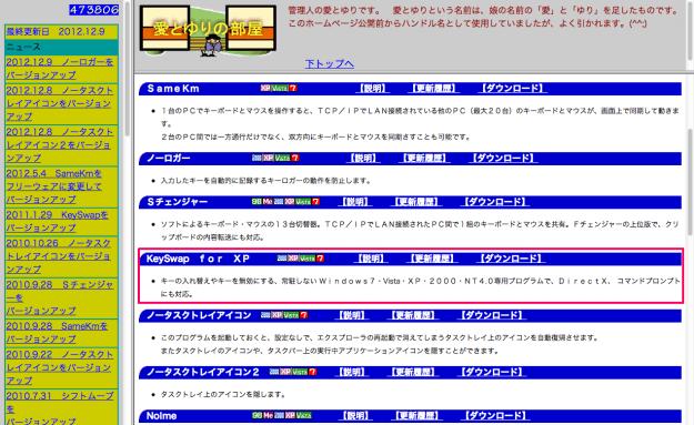 mac-osx-windows8-on-virtualbox-keyboard-shortcut