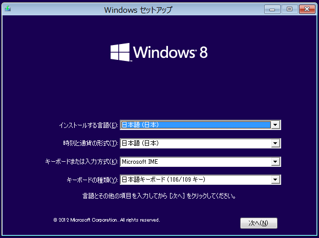 mac-virtualbox-windows-8-install-12