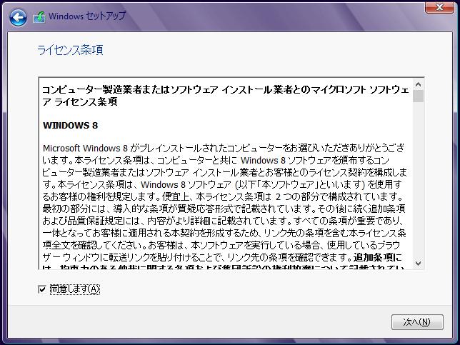 mac-virtualbox-windows-8-install-15