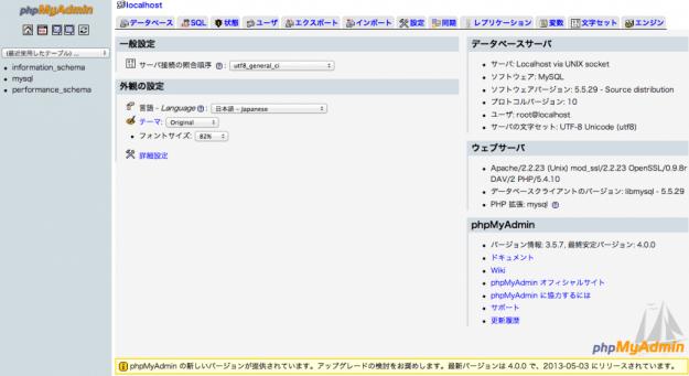 mamp-phpmyadmin-update1