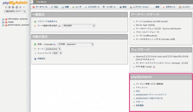 mamp-phpmyadmin-update3