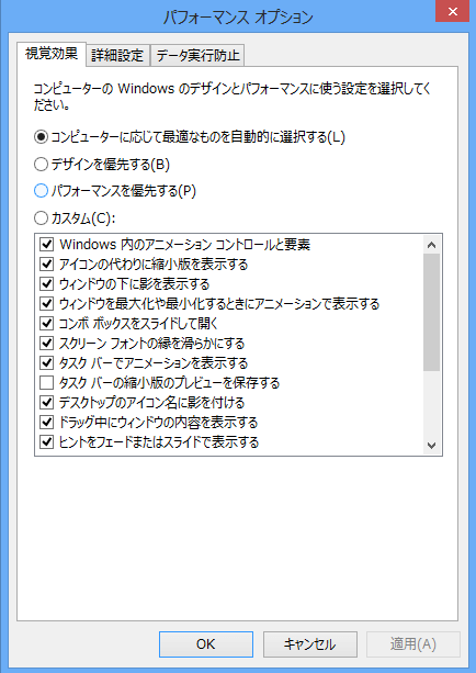 performance-options-in-windows8-3