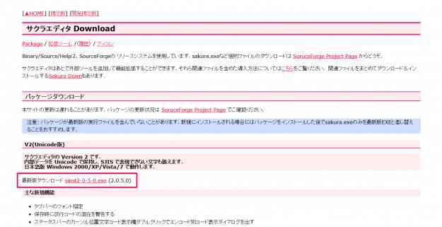sakura-editor-0