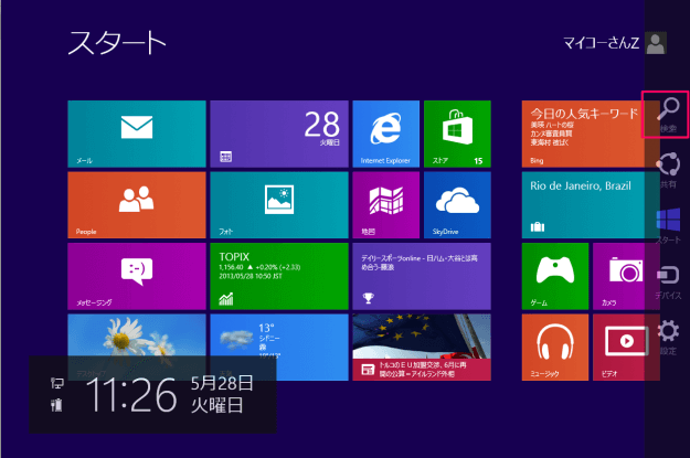 user-account-type-change-windows8-00