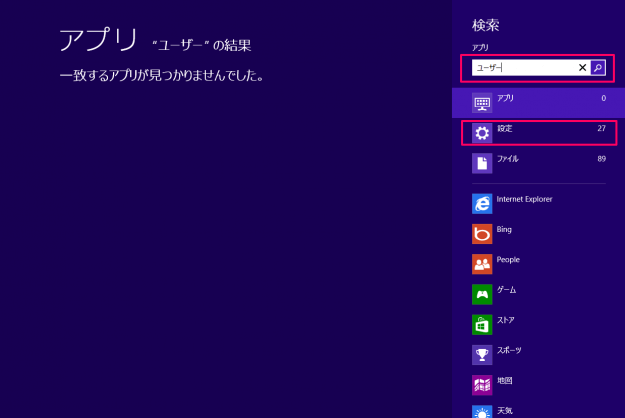 user-account-type-change-windows8-01