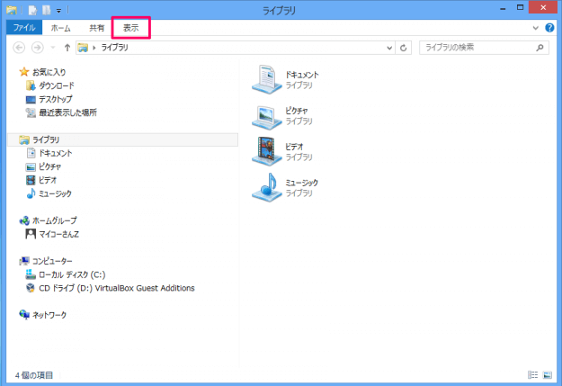 view-file-extentions-windows8-1