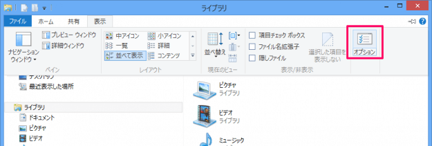 view-file-extentions-windows8-3