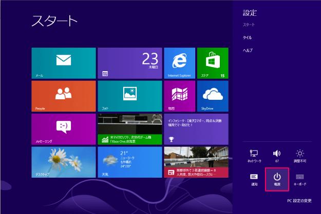 windows8-shutdown-reboot-2