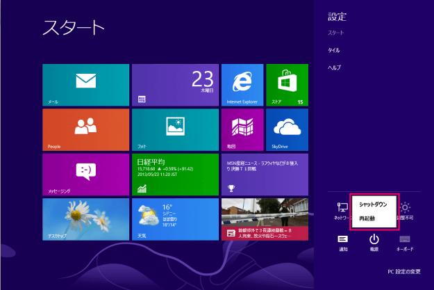 windows8-shutdown-reboot-3