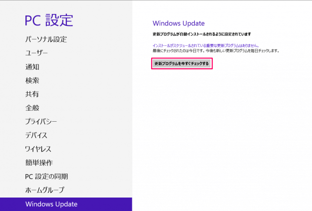 windows8-update-7
