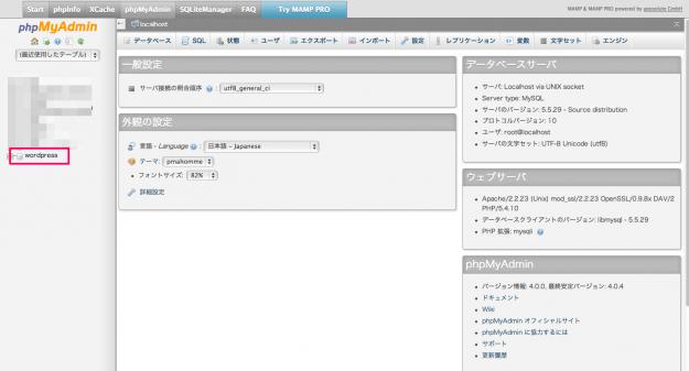 mamp-phpmyadmin-db-export-0