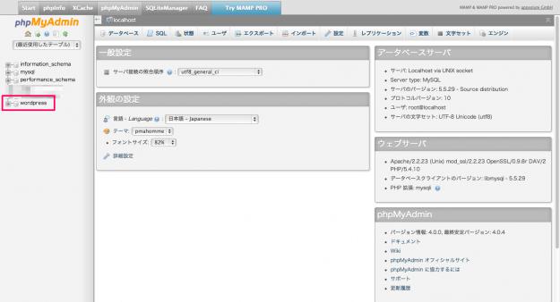 mamp-phpmyadmin-db-import-1