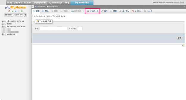 mamp-phpmyadmin-db-import-2