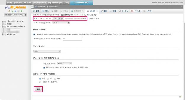 mamp-phpmyadmin-db-import-3