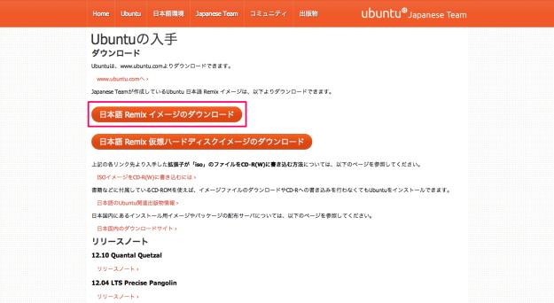 ubuntu-download-01