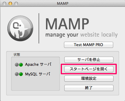 wordpress-mamp-14