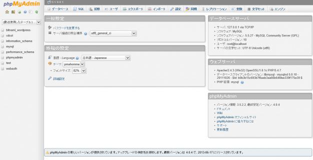 xampp-phpmyadmin-upgrade-04