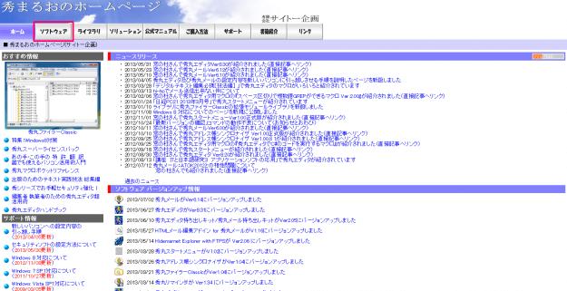 hidemaru-editor-install-00