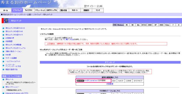 hidemaru-editor-install-02