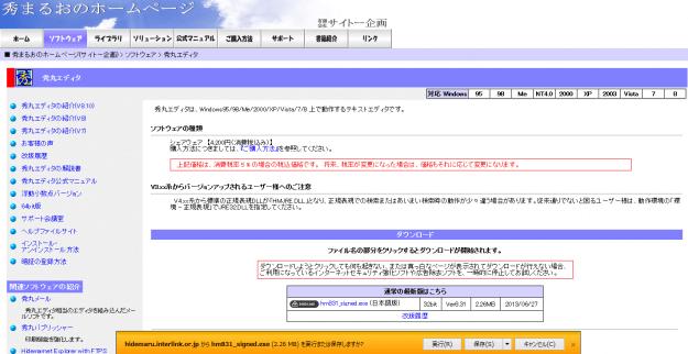 hidemaru-editor-install-03