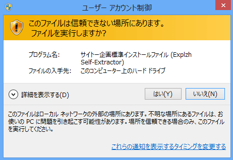 hidemaru-editor-install-04