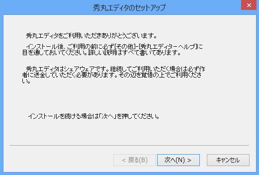 hidemaru-editor-install-06