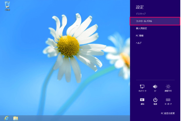 windows8-32bit-64bit-check-02