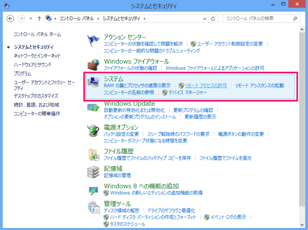 windows8-32bit-64bit-check-04