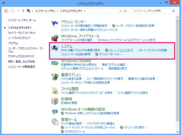 windows8-32bit-64bit-check-04