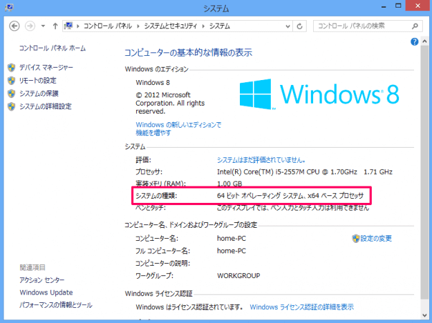 windows8-32bit-64bit-check-05