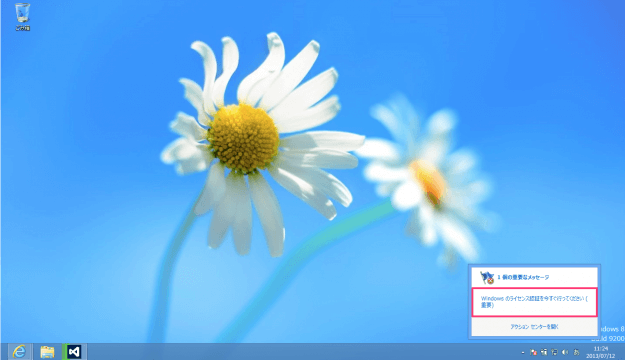 windows8-license-reconfiguration-00