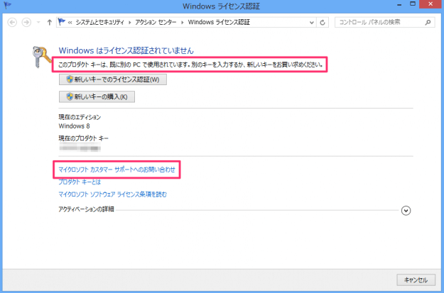 windows8-license-reconfiguration-01