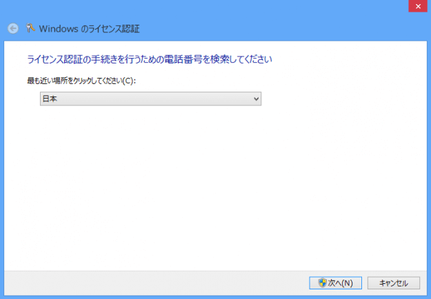 windows8-license-reconfiguration-02