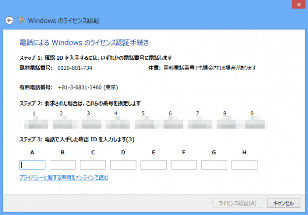 windows8-license-reconfiguration-03