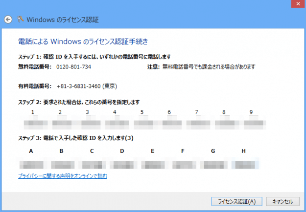 windows8-license-reconfiguration-04
