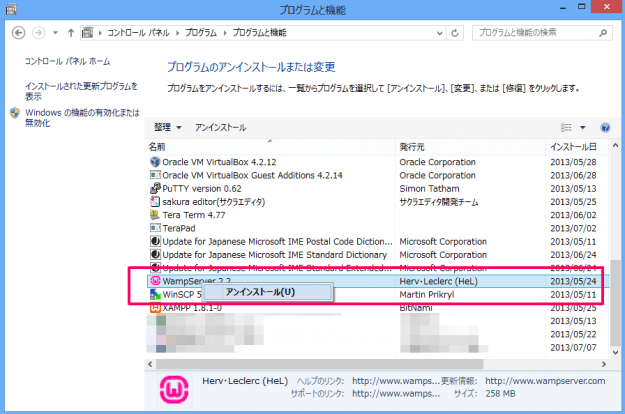 windows8-program-uninstall-01