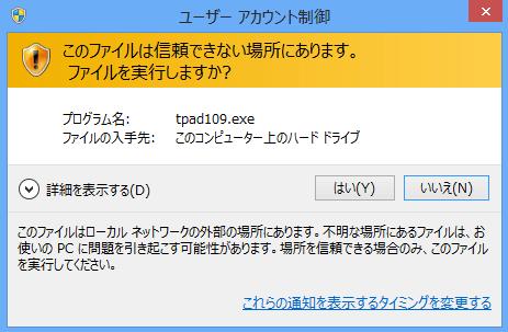 windows8-terapad-install-02