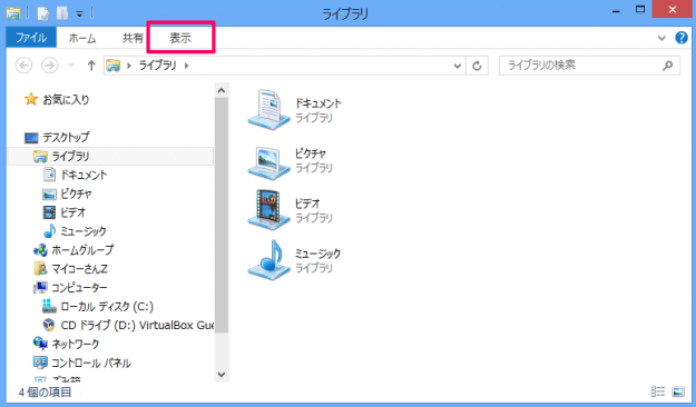 windows8-unhide-hidden-file-and-folder-01