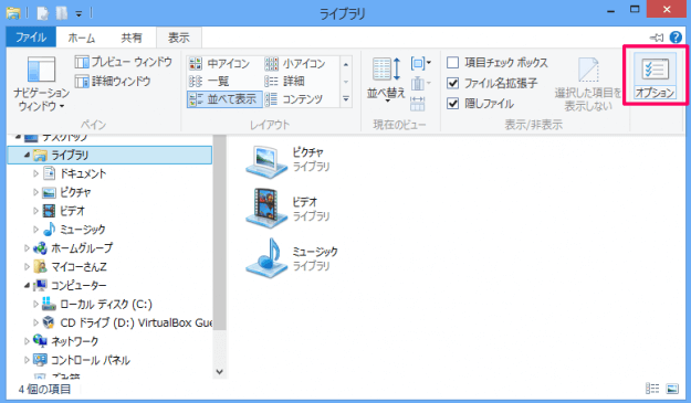 windows8-unhide-hidden-file-and-folder-02