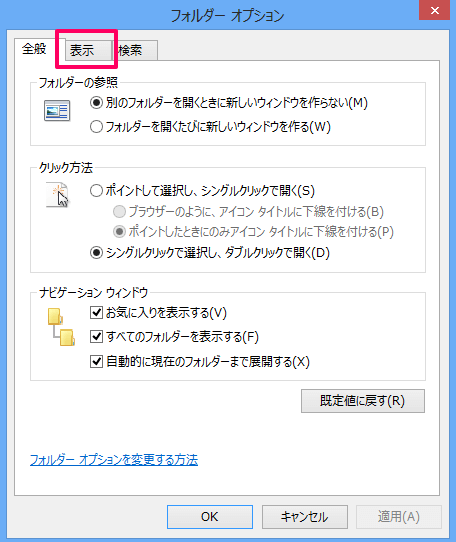 windows8-unhide-hidden-file-and-folder-03