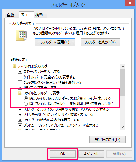 windows8-unhide-hidden-file-and-folder-04