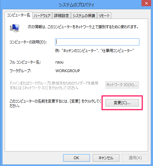 windws8-change-computer-name-01