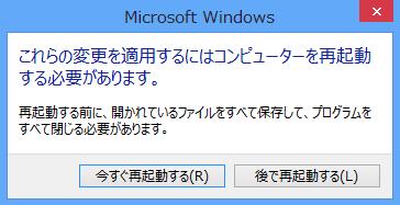 windws8-change-computer-name-05