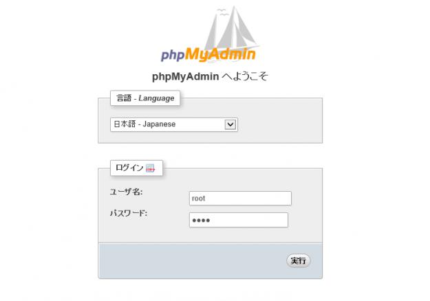 xampp-phpmyadmin-db-create-03